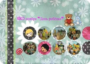 Праздник Всемирный день ребенка