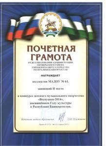 Грамота Веснушки 2 место