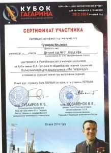 Сертификат Кубок Гагарина 7.jpeg