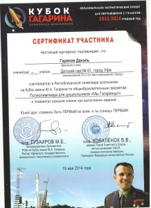 Сертификат Кубок Гагарина.jpeg