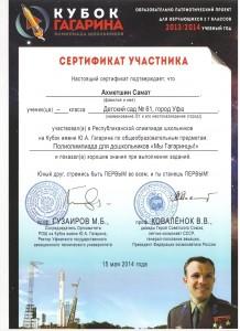 Сертификат Кубок Гагарина.jpeg 3