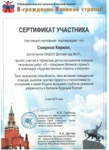 Сертификат Я гражданин