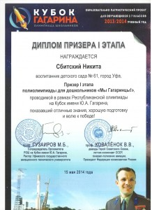 диплом призера 1 этапа