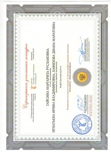 сертификат Гайсина