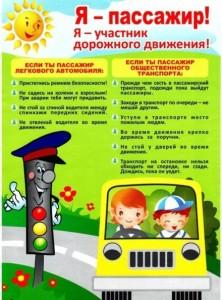 p60_kazahstan-pravila-dorojnogo-dvijeniya-kreslo-dlya-detey-12676-large - копия